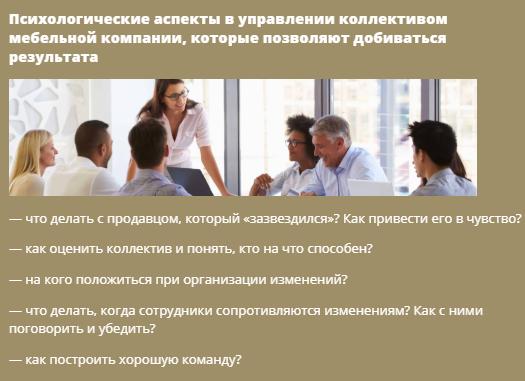 Психологические аспекты в управлении коллективом мебельной компании, которые позволяют добиваться результата