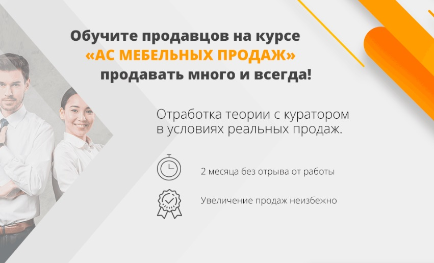 17.1 АС мебельных продаж_1 ступень