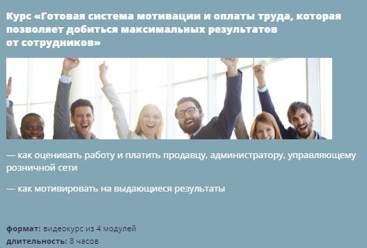 Готовая система мотивации и оплаты труда, которая позволяет добиться максимальных результатов от сотрудников